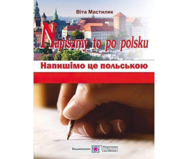 Напишите это на польском: учебное пособие - Издательство Пiдручники i посiбники - ISBN 9789660728417