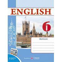 Рабочая тетрадь Пiдручники i посiбники Английский язык 6 класс (к учебнику Карпюк)