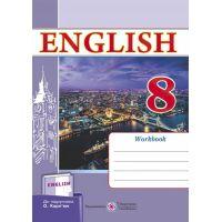 Рабочая тетрадь Пiдручники i посiбники Английский язык 8 класс (к учебнику Карпюк)