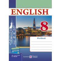 Рабочая тетрадь Пiдручники i посiбники Английский язык 8 класс (к учебнику Несвит)