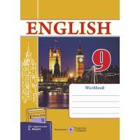 Рабочая тетрадь Пiдручники i посiбники Английский язык 9 класс (к учебнику Несвит)