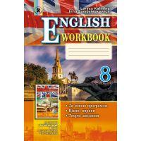 Рабочая тетрадь для 8 класса: Английский язык (Калинина)