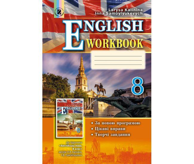 Рабочая тетрадь для 8 класса: Английский язык (Калинина) - Издательство Генеза - ISBN 978-966-11-0758-7