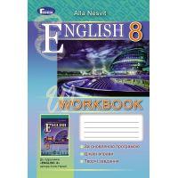 Рабочая тетрадь для 8 класса: Английский язык (Несвит)