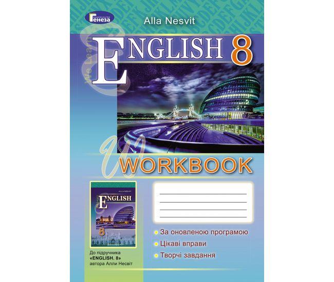 Рабочая тетрадь для 8 класса: Английский язык (Несвит) - Издательство Генеза - ISBN 978-966-11-0767-9