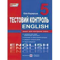 Тестовый контроль Пiдручники i посiбники Английский язык 5 класс