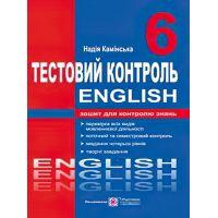 Тестовый контроль Пiдручники i посiбники Английский язык 6 класс