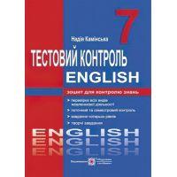 Тестовый контроль Пiдручники i посiбники Английский язык 7 класс