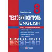 Тестовый контроль Пiдручники i посiбники Английский язык 8 класс