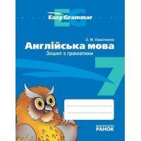 Тетрадь по грамматике Easy Grammar. 7 класс