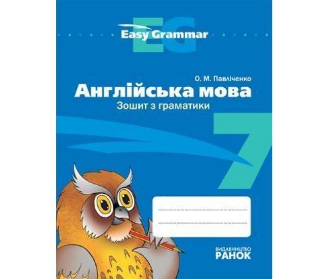 Тетрадь по грамматике Easy Grammar. 7 класс - Издательство Ранок - ISBN 1050076