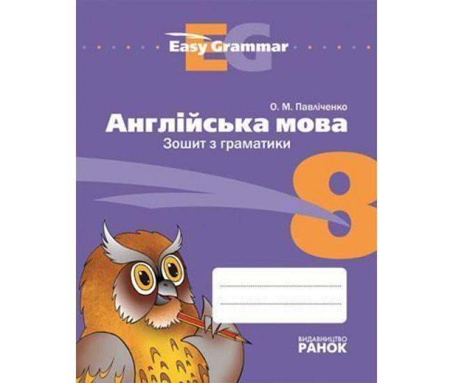 Тетрадь по грамматике Easy Grammar. 8 класс - Издательство Ранок - ISBN 1050077