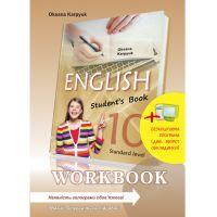 Рабочая тетрадь для 10 класса: Workbook 10 (Карпюк)