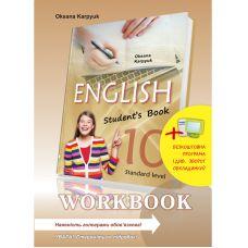 Рабочая тетрадь для 10 класса: Workbook 10 (Карпюк) - Издательство Лiбра Терра - ISBN 978-617-609-098-4