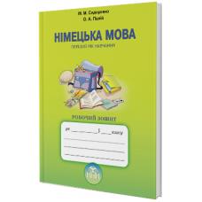 Рабочая тетрадь для 5 класса: Немецкий язык первый год обучения (Сидоренко) - Издательство Грамота - ISBN 9789663494289