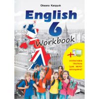 Рабочая тетрадь для 6 класса: Workbook 6 (Карпюк)