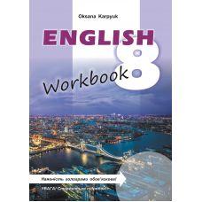 Рабочая тетрадь для 8 класса: Workbook 8 (Карпюк) - Издательство Лiбра Терра - ISBN 978-617-609-063-2