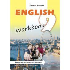 Рабочая тетрадь для 9 класса: Workbook 9 (Карпюк) - Издательство Лiбра Терра - ISBN 978-617-609-084-7