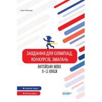 Олимпиады Основа Задачи для конкурсов, соревнований по английскому языку 9-11 классы
