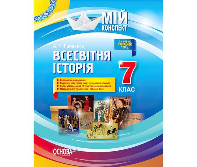 Мой конспект. Всемирная история 7 класс - Издательство Основа - ISBN 978-617-00-3301-7