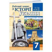 Рабочая тетрадь Пiдручники i посiбники История Украины 7 класс