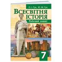 Рабочая тетрадь Пiдручники i посiбники Всемирная история 7 класс