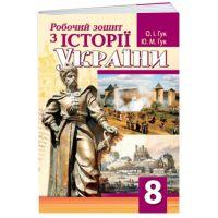 Рабочая тетрадь Пiдручники i посiбники История Украины 8 класс