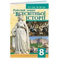 Рабочая тетрадь Пiдручники i посiбники Всемирная история 8 класс
