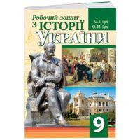 Рабочая тетрадь Пiдручники i посiбники История Украины 9 класс