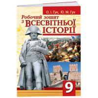 Рабочая тетрадь Пiдручники i посiбники Всемирная история 9 класс