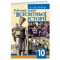 Рабочая тетрадь Пiдручники i посiбники Всемирная история 10 класс