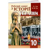 Рабочая тетрадь Пiдручники i посiбники История Украины 10 класс