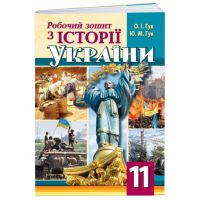 Рабочая тетрадь Пiдручники i посiбники История Украины 11 класс