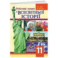 Рабочая тетрадь Пiдручники i посiбники Всемирная история 11 класс