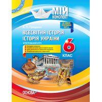 Мой конспект Основа Всемирная история История Украины Интегрированный курс 6 класс