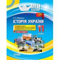 Мой конспект Основа История Украины 11 класс Уровень стандарта