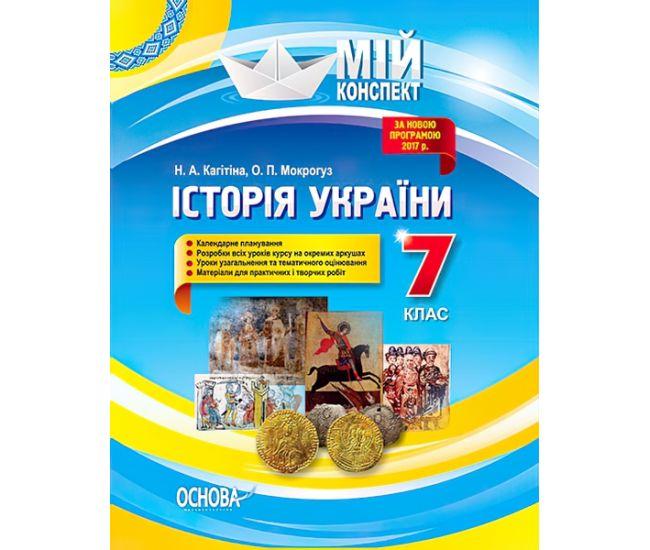 Мой конспект. История Украины 7 класс - Издательство Основа - ISBN 978-617-00-3368-0