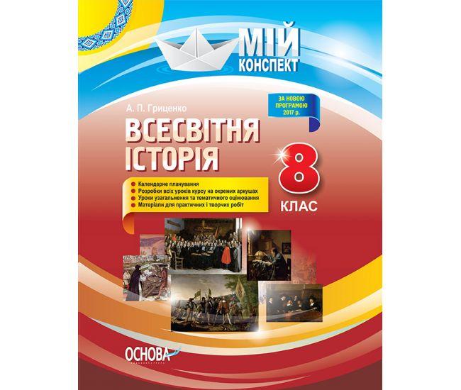 Мой конспект. Всемирная история 8 класс - Издательство Основа - ISBN 978-617-00-3353-6