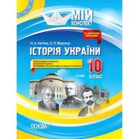 Мой конспект Основа История Украины 10 класс
