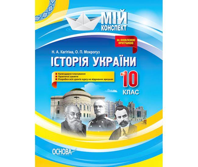 Мой конспект. История Украины 10 класс - Издательство Основа - ISBN 9786170033161
