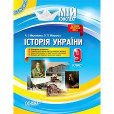 Мой конспект. История Украины 9 класс - Издательство Основа - ISBN 9786170032386