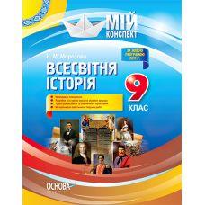 Мой конспект. Всемирная история 9 класс - Издательство Основа - ISBN 9786170032584