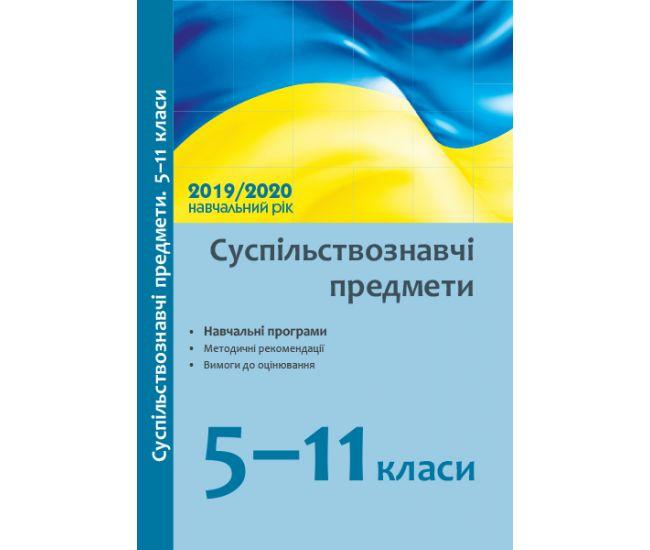Обществоведческие предметы 5-11 классы: учебные программы, методические рекомендации - Издательство Ранок - ISBN 123-Г580072У