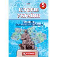 История Украины 5 класс. Тетрадь для тематического оценивания знаний учащихся