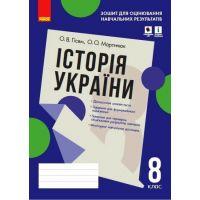 Тетрадь для оценки учебных результатов Ранок История Украины 8 класс с IZZI Гисем Мартынюк