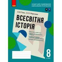 Тетрадь для оценки учебных результатов Ранок Всемирная история 8 класс с IZZI Гисем Мартынюк