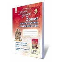Тетрадь для контрольных и практических работ 8 класс: История Украины (Власов)