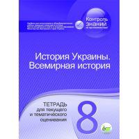 История Украины Всемирная История 8 класс - Тетрадь для тематического оценивания