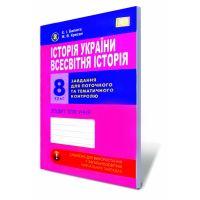 История Украины Всемирная история Задания для текущего и тематического контроля 8 класс