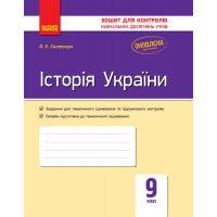 История Украины 9 класс: тетрадь для контроля знаний